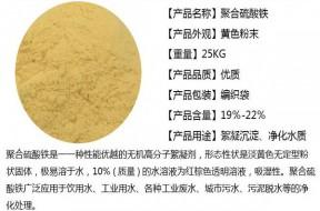 聚合硫酸铁价格及使用方法