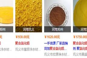 聚合氯化铝单价
